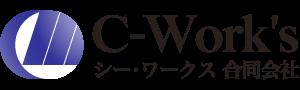 シー・ワークス合同会社 C-work's Ltd.